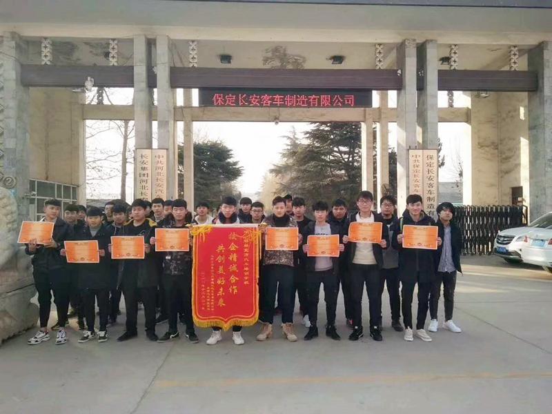邯郸北方汽修学校实习学生受到保定长安实习单位表彰