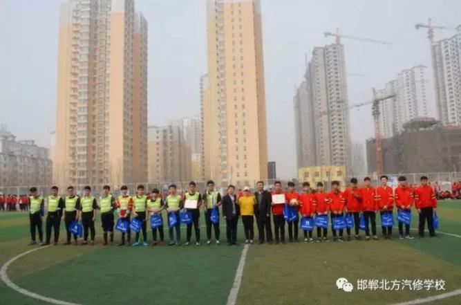 邯郸北方汽修学校足球赛获奖班级