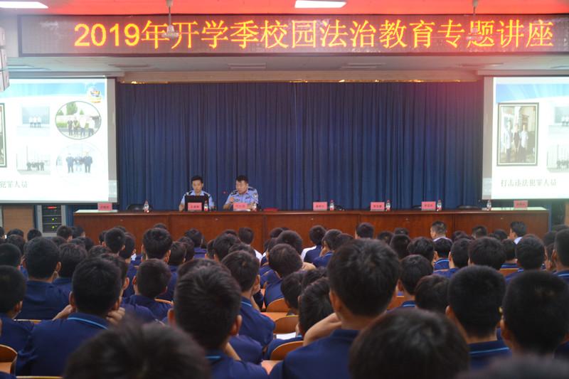 邯郸北方学校校园法制教育专题讲座