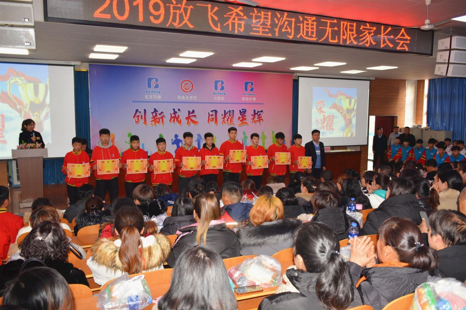 邯郸北方汽修学校2019届家长会